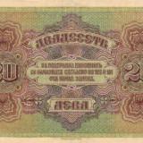 Bancnota Straine, Europa - Bulgaria 20 leva 1917, 15, 5cm x 10 cm, 100roni, circulata, taxele postale zero, fotografia e de prezentare, detalii pe mesageria privata inainte de a licita