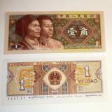 Bancnota 1 jiao 1980 China UNC - 2+1 gratis toate licitatiile - RBK2667