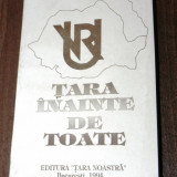 Istorie - LUCRARILE SIMPOZIONULUI TARA INAINTE DE TOATE. 1994. UNIUNEA VATRA ROMANEASCA. SPIRITUALITATEA ROMANEASCA. REFORMA SI STRATEGIA DEZVOLTARII