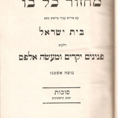 (C5238) CARTE DE RUGACIUNI IUDAICA - (ebraic ebraica evrei iudaism iudaic israel pesah machzor mahzorim mozaic ), EDITATA IN NEW YORK, 1926 - Carti Iudaism
