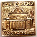 T1. INSIGNA RUSIA URSS CLADIRE PLANETARIU PLANETARII VOLGOGRAD - 20 x 20 mm **, Europa