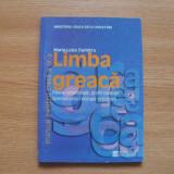 Manual Clasa a IX-a, Limbi straine, Humanitas - Limba Greaca - Manual pentru clasa a IX-a