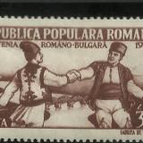 Timbre Romania, Nestampilat - Prietenia romano-bulgara 1948
